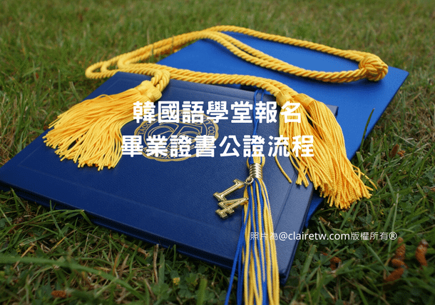 Notarization of graduation certificate