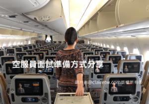 how to prepare cabin crew interview