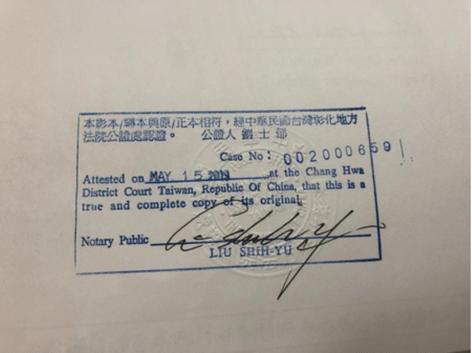 法院公證後蓋章