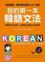 我的第一本韓語文法初級篇