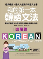 我的第一本韓語文法進階篇