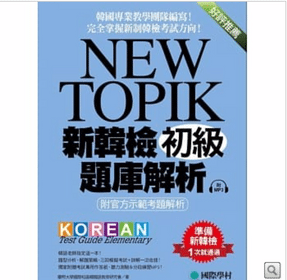 New TOPIK 1