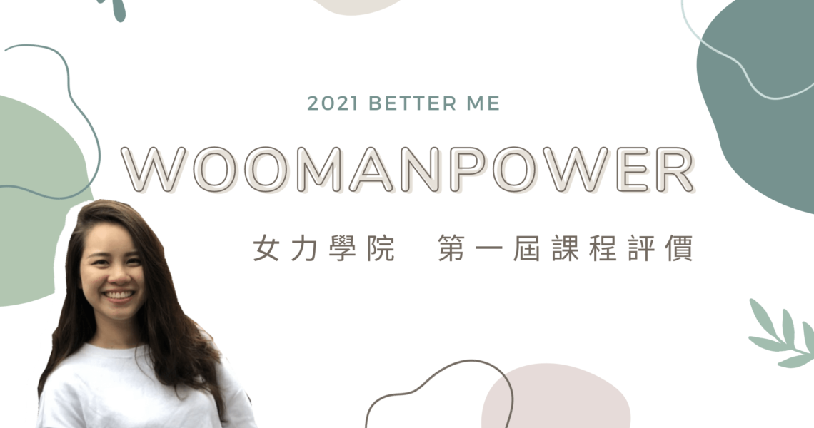 woomanpowerCourse-evaluation
